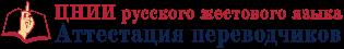 ЦНИИ русского жестового языка