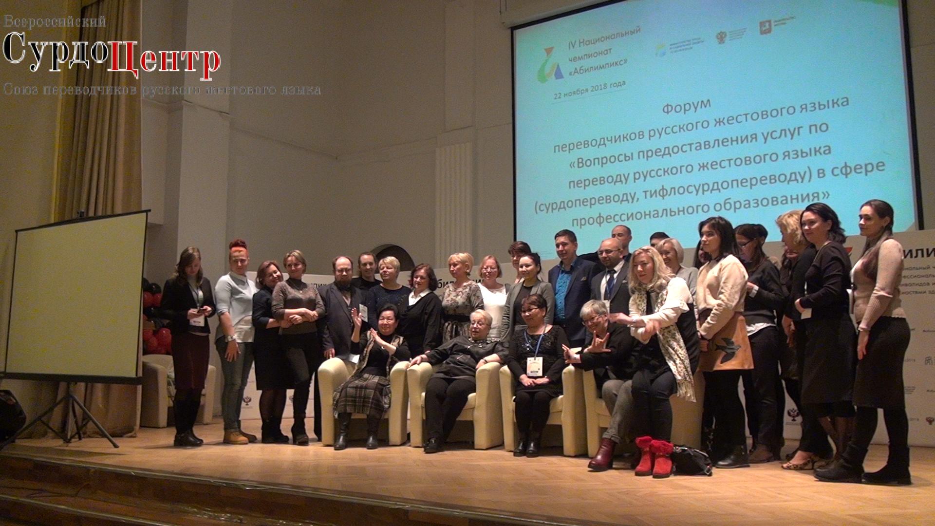 Форум переводчиков русского жестового языка